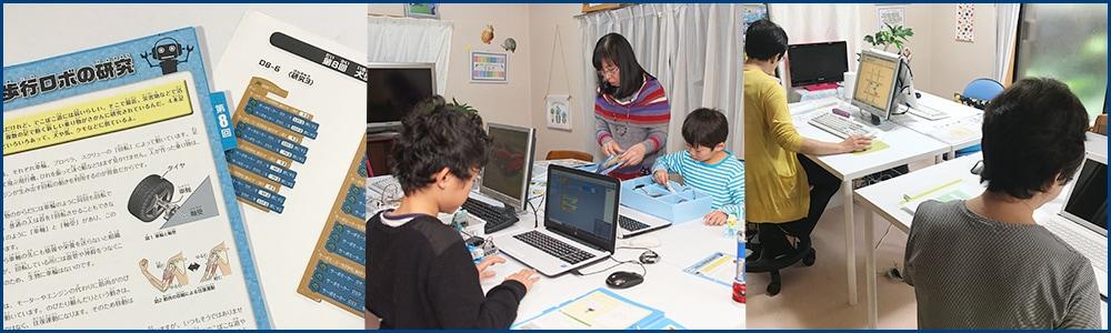 ロボットプログラミング&パソコン教室 ラルク